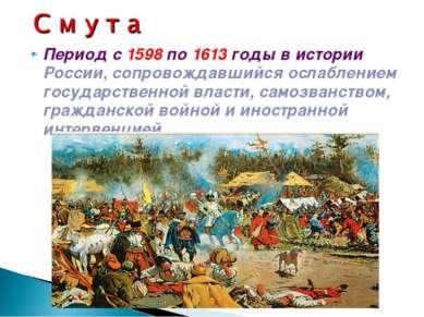 Период с 1598 по 1613 годы в истории России, сопровождавшийся ослаблением гос...