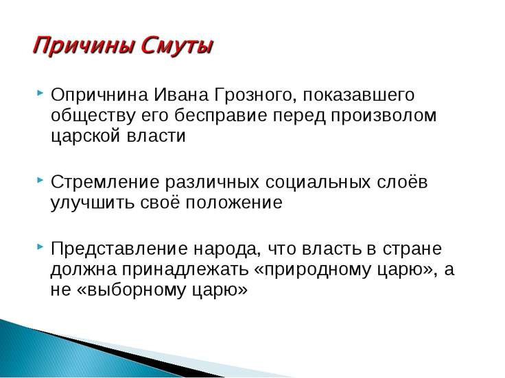 Опричнина Ивана Грозного, показавшего обществу его бесправие перед произволом...