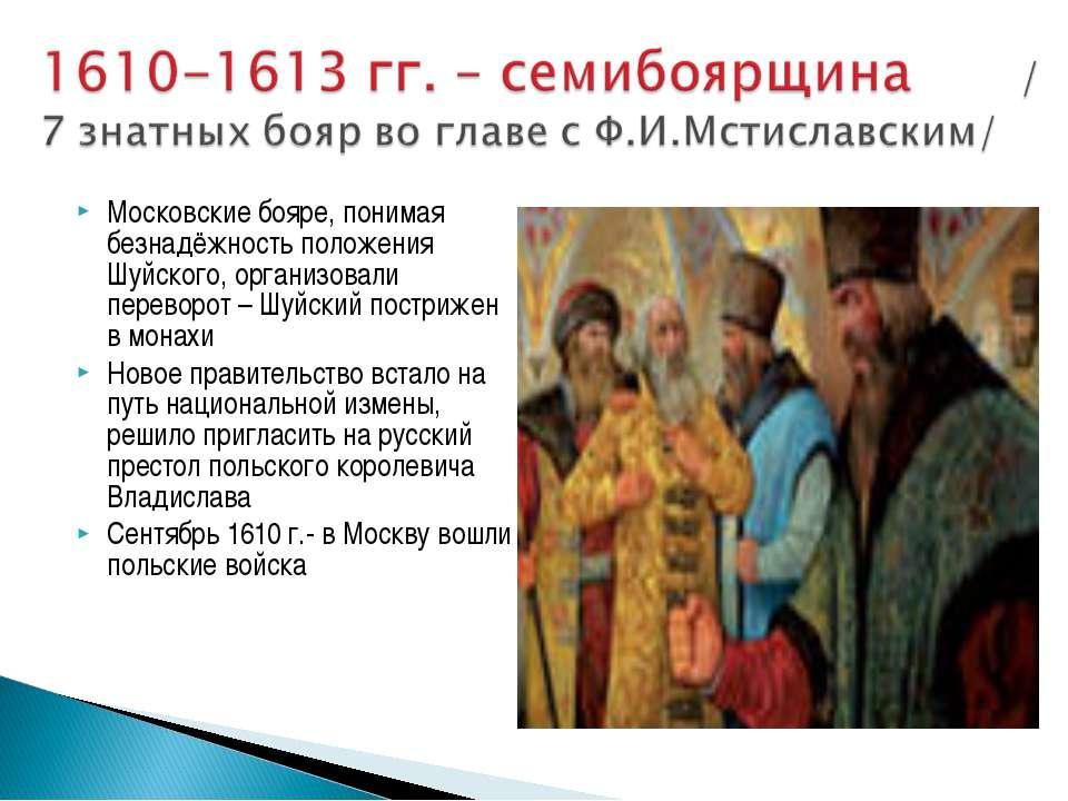 Московские бояре, понимая безнадёжность положения Шуйского, организовали пере...