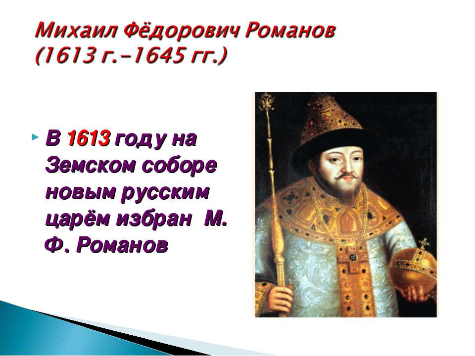 В 1613 году на Земском соборе новым русским царём избран М. Ф. Романов