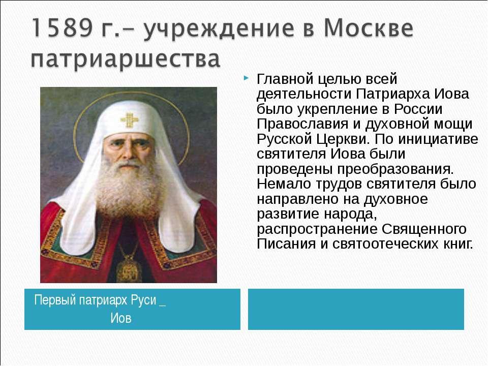 Первый патриарх Руси _ Иов Главной целью всей деятельности Патриарха Иова был...