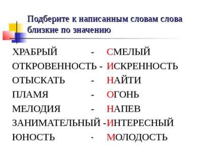 Подберите к написанным словам слова близкие по значению ХРАБРЫЙ - ОТКРОВЕННОС...