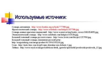 Используемые источники: Словарь антонимов - http://www.bookin.org.ru/book/777...