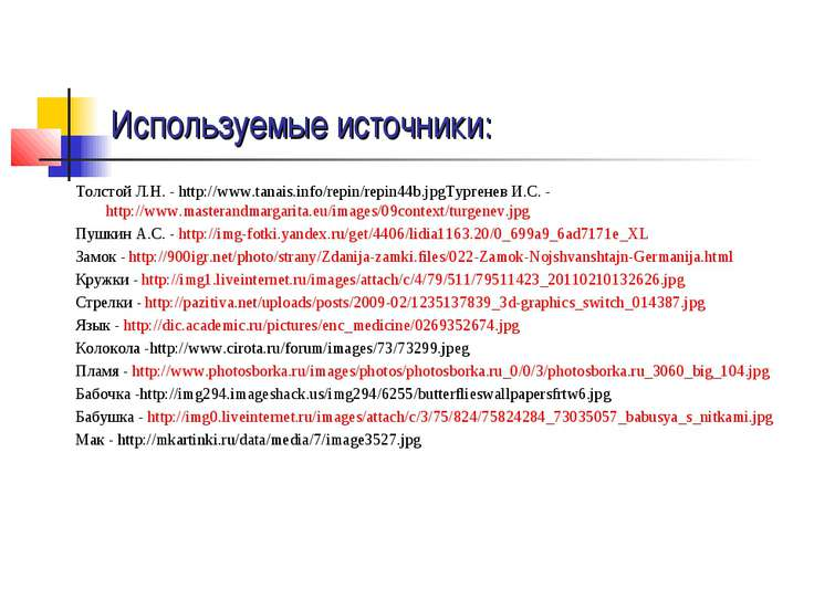 Используемые источники: Толстой Л.Н. - http://www.tanais.info/repin/repin44b....