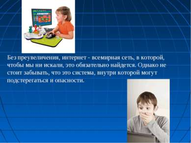 Без преувеличения, интернет - всемирная сеть, в которой, чтобы мы ни искали, ...