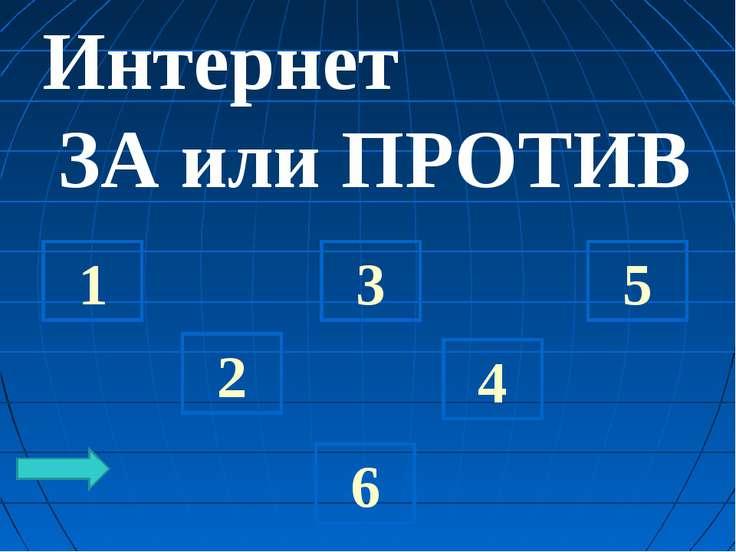 Интернет ЗА или ПРОТИВ 1 5 4 3 2 6