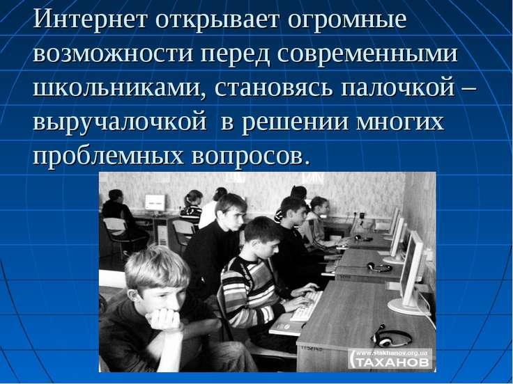 Интернет открывает огромные возможности перед современными школьниками, стано...