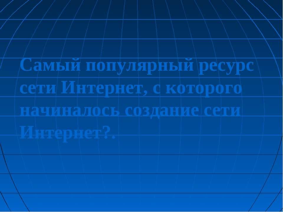 Самый популярный ресурс сети Интернет, с которого начиналось создание сети Ин...