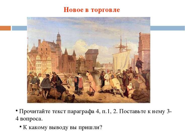 Новое в торговле Прочитайте текст параграфа 4, п.1, 2. Поставьте к нему 3-4 в...