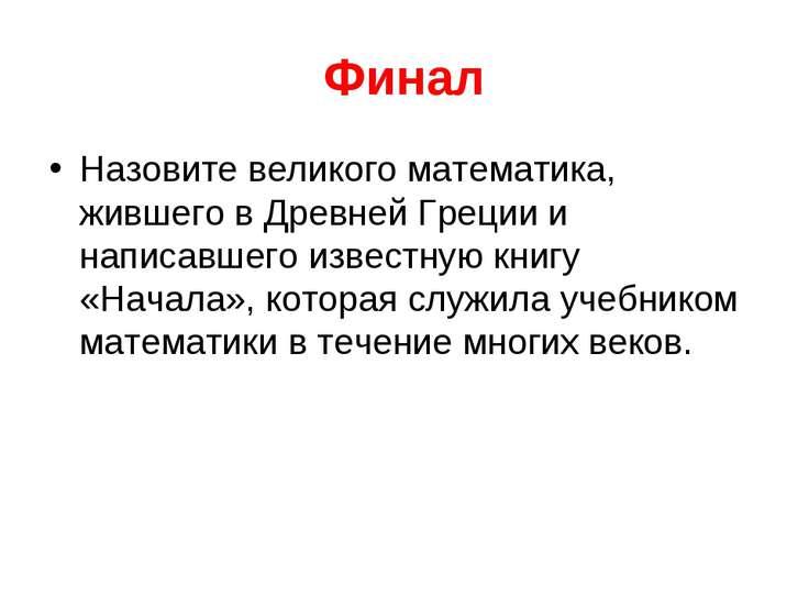 Финал Назовите великого математика, жившего в Древней Греции и написавшего из...