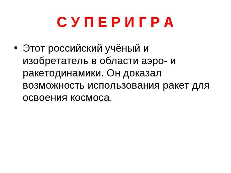 С У П Е Р И Г Р А Этот российский учёный и изобретатель в области аэро- и рак...