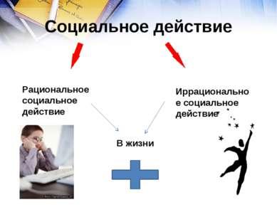 Социальное действие Рациональное социальное действие Иррациональное социальн...