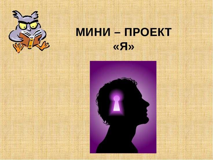 МИНИ – ПРОЕКТ «Я»