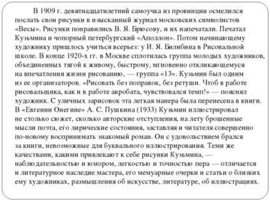 В1909г.девятнадцатилетний самоучка изпровинции осмелился послать свои рис...