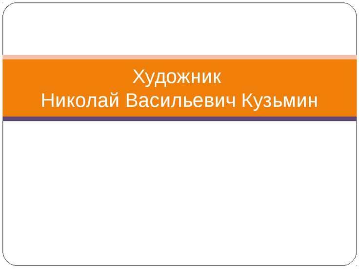 Художник Николай Васильевич Кузьмин