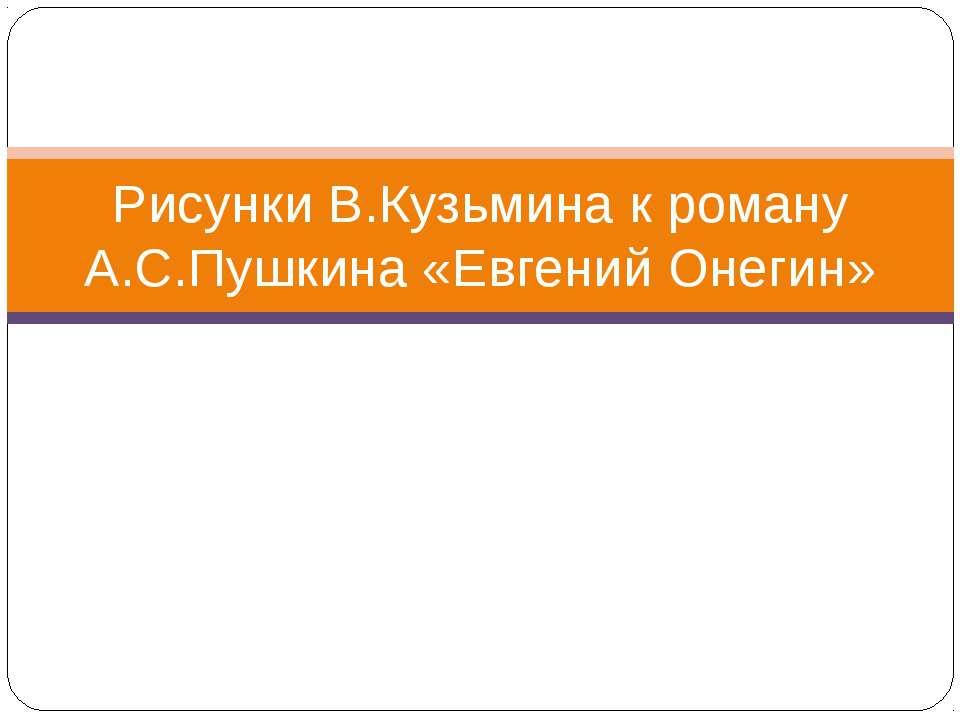 Рисунки В.Кузьмина к роману А.С.Пушкина «Евгений Онегин»
