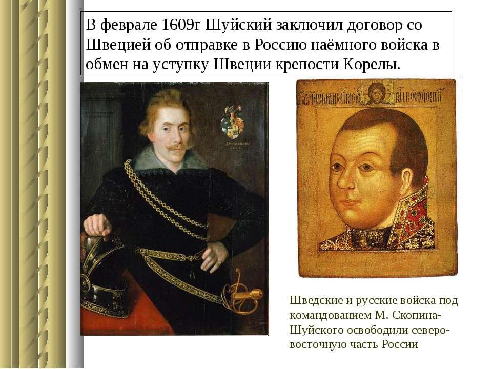В феврале 1609г Шуйский заключил договор со Швецией об отправке в Россию наём...