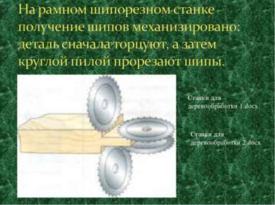 Станки для деревообработки 1.docx Станки для деревообработки 2.docx