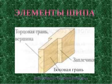 Боковая грань ШИПОВЫЕ СОЕДИНЕНИЯ.docx