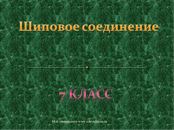 Мой университет-www.edu-reforma.ru