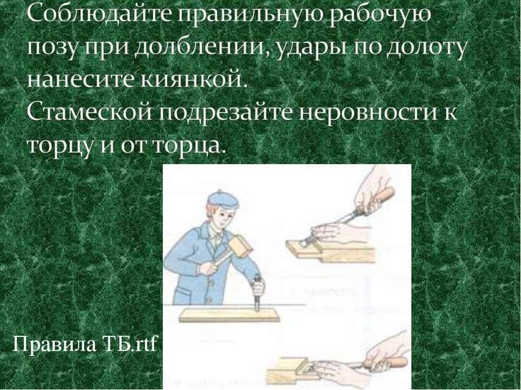 Правила ТБ.rtf