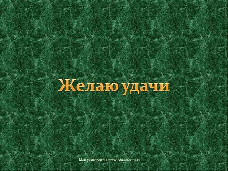 Мой университет-www.edu-reforma.ru Мой университет-www.edu-reforma.ru