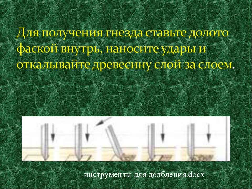 инструменты для долбления.docx