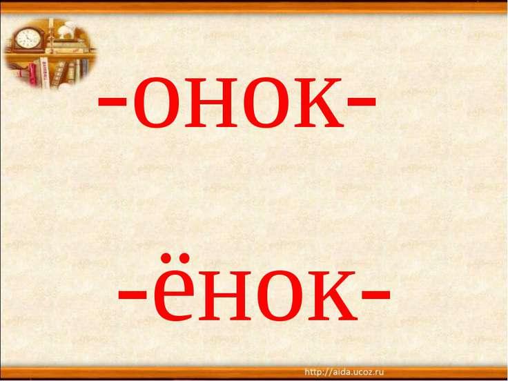 -онок- -ёнок-
