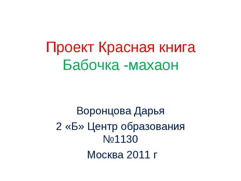 Проект Красная книга Бабочка -махаон Воронцова Дарья 2 «Б» Центр образования ...