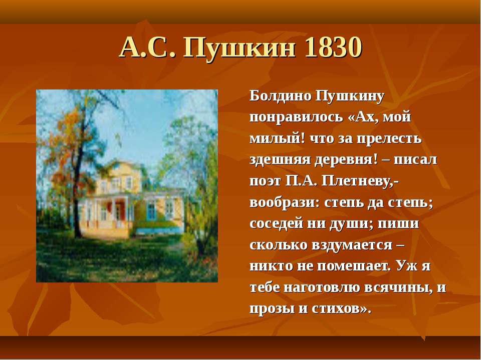 А.С. Пушкин 1830 Болдино Пушкину понравилось «Ах, мой милый! что за прелесть ...