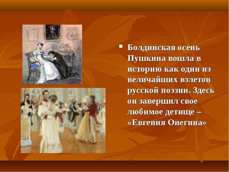 Болдинская осень Пушкина вошла в историю как один из величайших взлетов русск...