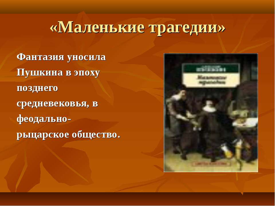 «Маленькие трагедии» Фантазия уносила Пушкина в эпоху позднего средневековья,...