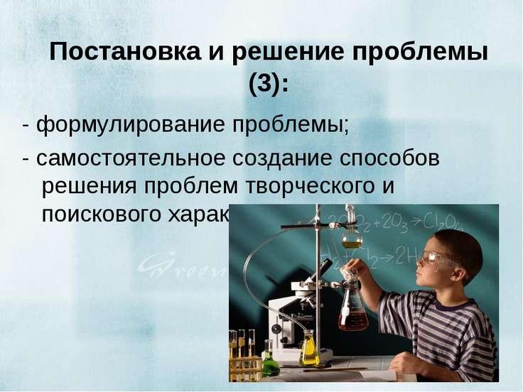 Постановка и решение проблемы (3): - формулирование проблемы; - самостоятельн...