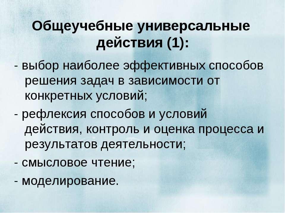 Общеучебные универсальные действия (1): - выбор наиболее эффективных способов...