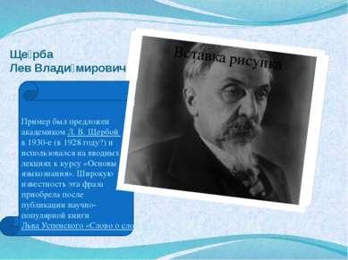 Ще рба Лев Влади мирович Пример был предложен академиком Л. В. Щербой в 1930-...