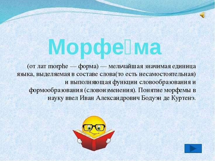 Морфе ма (от лат morphe— форма)— мельчайшая значимая единица языка, выделяе...