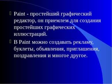 Paint - простейший графический редактор, он приемлем для создания простейших ...