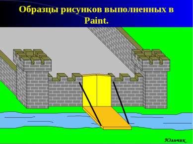 Образцы рисунков выполненных в Paint.