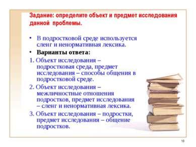 * Задание: определите объект и предмет исследования данной проблемы. В подрос...