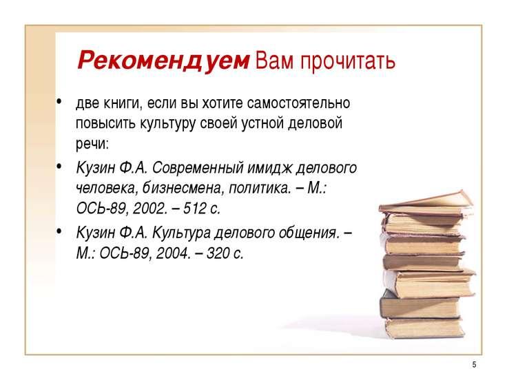 Рекомендуем Вам прочитать две книги, если вы хотите самостоятельно повысить к...