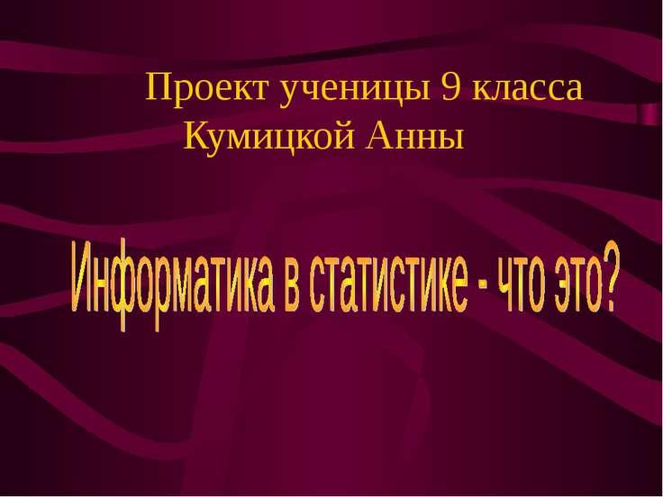Проект ученицы 9 класса Кумицкой Анны