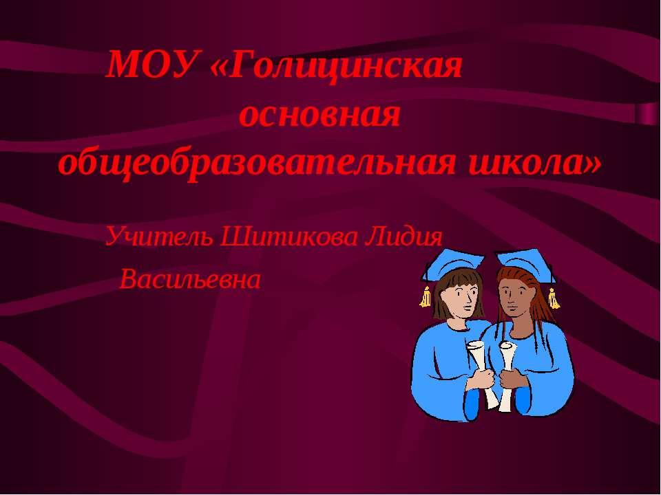 МОУ «Голицинская основная общеобразовательная школа» Учитель Шитикова Лидия В...
