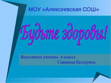 МОУ «Алексеевская СОШ» Выполнила ученица 4 класса Савицкая Екатерина