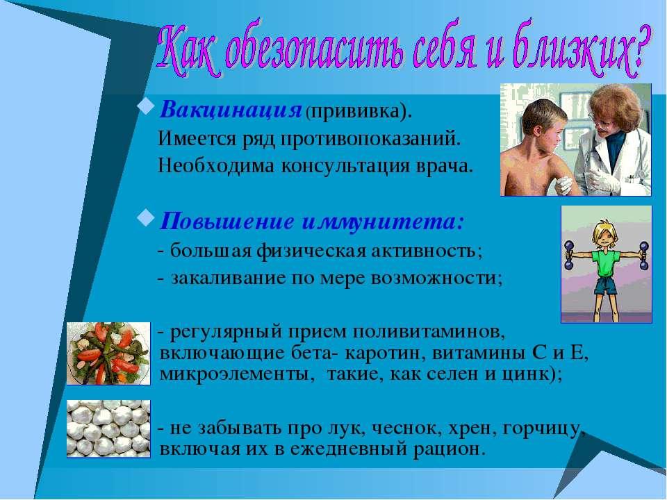 Вакцинация (прививка). Имеется ряд противопоказаний. Необходима консультация ...