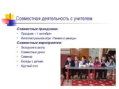 Совместная деятельность с учителем Совместные праздники: Праздник « 1 сентябр...
