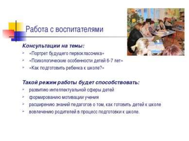 Работа с воспитателями Консультации на темы: «Портрет будущего первоклассника...