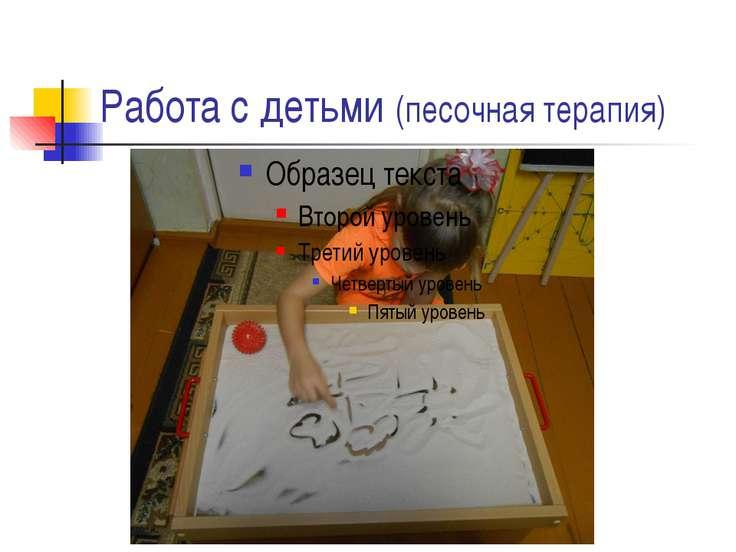 Работа с детьми (песочная терапия)