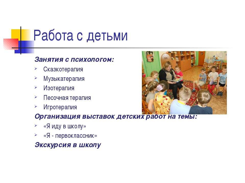 Работа с детьми Занятия с психологом: Сказкотерапия Музыкатерапия Изотерапия ...