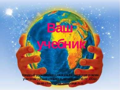 Ваш учебник Вводный урок русского языка в 5 классе подготовлен учителем русск...