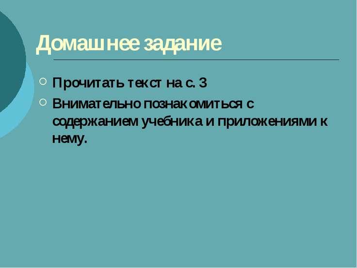 Домашнее задание Прочитать текст на с. 3 Внимательно познакомиться с содержан...